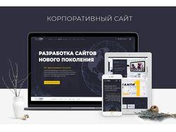 Web-студия