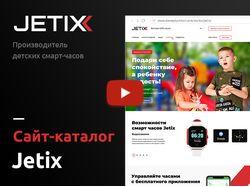 Дизайн сайта детских смарт-часов