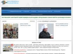 Админ сайта Симферопольская и Крымская епархия.
