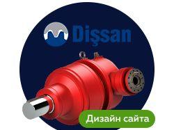 Дизайн сайта для компании Dissan