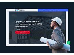 Веб-сайт для производителей ЛСТК
