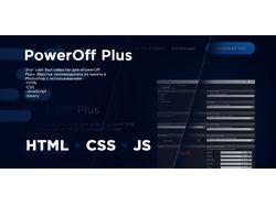 PowerOff Plus