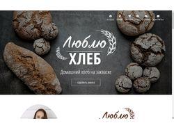 Сайт для физ лица по выпечке домашнего хлеба