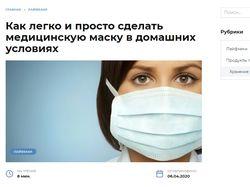 Статьи о коронавирусе