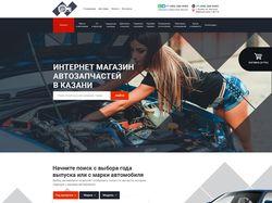 Дизайн интернет-магазина по автозапчастям