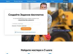 Доработка плагинов на сайте строительской биржи