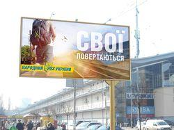 Дизайн билбордов для политической партии