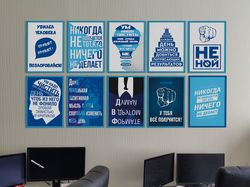 Дизайн мотивационных постеров