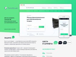 ТЕХНОБАГ.РФ — адаптивная вёртска