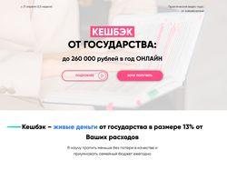 Лендинг для курса инстаграм-блогера @skazkivprave