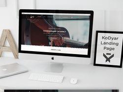 """Дизайн сайта """"Гитарный курс"""""""
