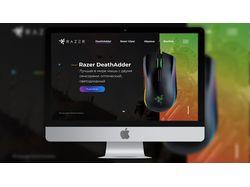 """Дизайн сайта для """"Продажи игровых мышей Razer"""""""