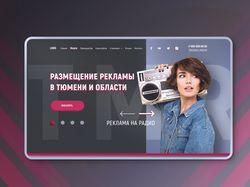 Дизайн сайта для рекламного агентства