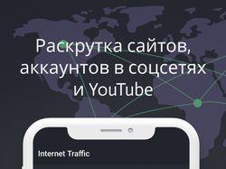 Интернет трафик - просмотры Instagram, VK, YouTube
