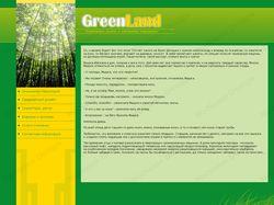 Ландшафтный дизайн и озеленение территорий
