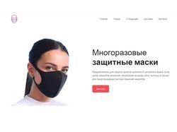Лендинг по продаже защитных масок