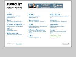 Каталог блогов Blogolist