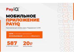 """Таргетированная реклама в ВК """"Прил. PayQi"""""""