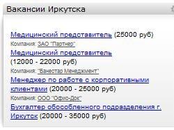 Виджет вакансий Иркутска для Яндекса