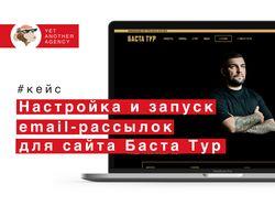 Запуск email-рассылок для Баста Тур