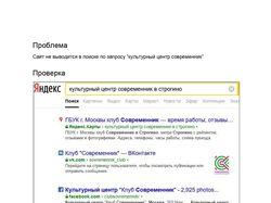 Аудит сайта sovremennikclub.ru