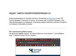 Аудит сайта chastniimasterkazan.ru