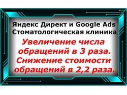 Яндекс Директ и Google Ads - Стоматология в Туле