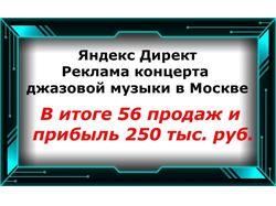 Яндекс Директ - Реклама концерта в Москве