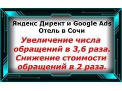 Яндекс Директ и Google Ads - Отель в Сочи