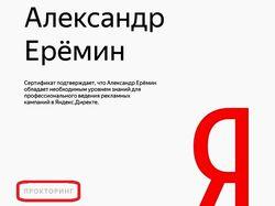 Сертификат по Яндекс Директ с прокторингом