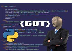Бот для Вконтакте. Функционал ограничен только Ваш