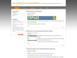 Дизайн сайта для блога
