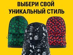 Продвижение сайта со стильными рюкзаками
