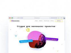 Одностраничный сайт для Botorama