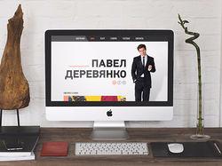 Павел Деревянко - официальный сайт актёра