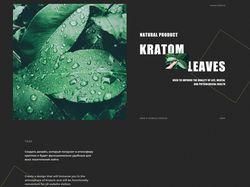 Kratomhelper – Интернет-магазин под ключ