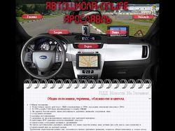 Автошкола-Online Ярославль