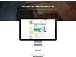 Сайт для компании «ВагонкаВсем»