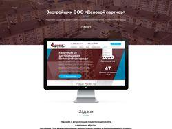 Сайт компании застройщика в Великом Новгороде