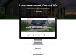 Сайт для строительной компании ГлавСтрой 365