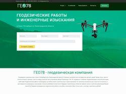 Многостраничный сайт - ГЕО78