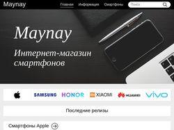 Интернет-магазин смартфонов