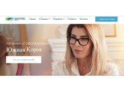 Сайт под ключ по медецинским услугам