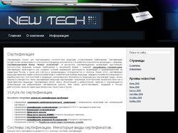 Новые Технологии