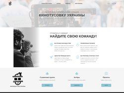 CRM система «Кастинги Украины»