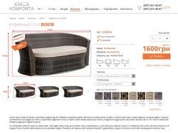 Дизайн сайта мебели из ротанга