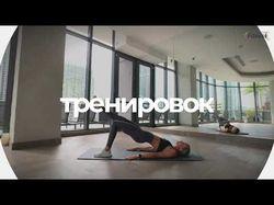 Реклама приложения для фитнеса