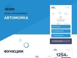 UI/UX и программирование - Geizer автомойка