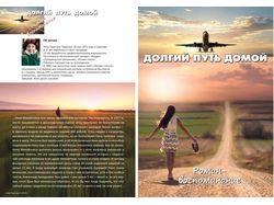 Книги: гострайтинг / редактура / дизайн / верстка