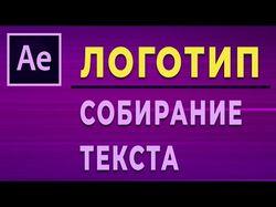Логотип. Собирание текста